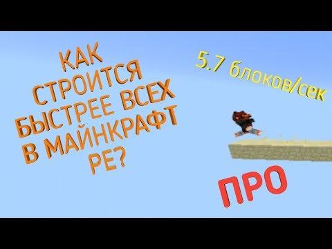 Видео как кликать быстрее
