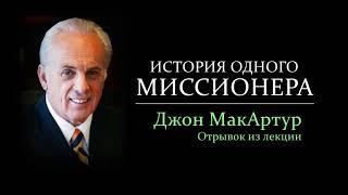 История одного миссионера, история великой веры (Джон МакАртур)