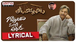 Goppadi Raa Manishi Puttuka Lyrical  | Tholu Bommalata Songs | Suresh Bobbili