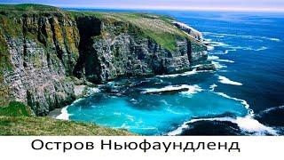 """Остров Ньюфаундленд - """"вновь найденная земля"""". Шпицберген - давний сосед Ньюфаундленда"""
