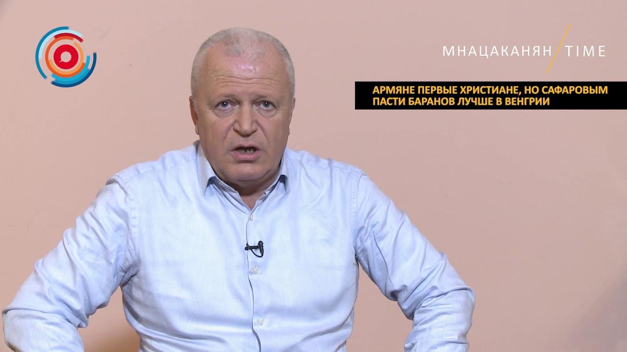 """Картинки по запросу """"Мнацаканян/Time: Армяне первые христиане, но Сафаровым пасти баранов лучше в Венгрии"""""""