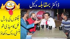 Sajjad Jani   Doctor vs Wakeel   Jugtain hei Jugtain