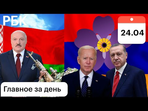 Байден признал геноцид. Реакция Эрдогана. Убит генерал ФСИН. Лукашенко: декрет на случай убийства