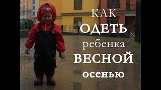 как ОДЕТЬ ребенка ВЕСНОЙ осенью / МЕМБРАНА / reima didriksons