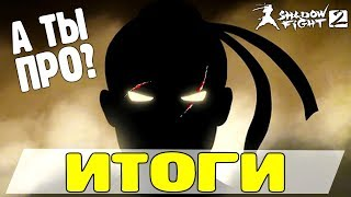 ИТОГИ КОНКУРСА ПО Shadow Fight 2 Special Edition от FGTV