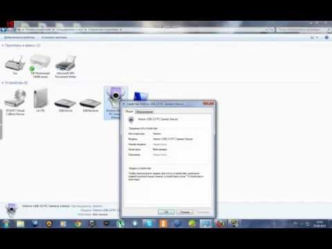 настройке микрафона и веб камеры