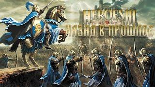 Назад в прошлое | Heroes of Might and Magic 3
