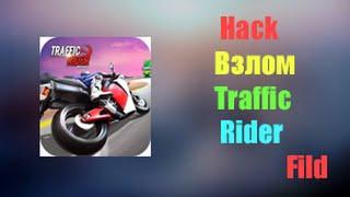 Взлом игры traffic rider на деньги
