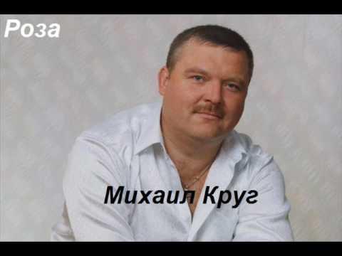 Михаил Круг - Роза