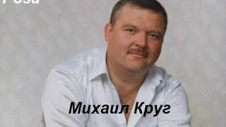 Download Михаил Круг - Роза Mp3 and Videos
