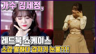 【ENG】가수 김세정, 뮤지컬 레드북 온라인 쇼케이스!…