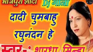Dadi_Chumabahu_Sarbas_Lutabahu(Sharda_Sinha)(Hard Dhamaka Faddu)Mix Dj Umesh Raj Patepur
