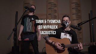Tanir & Tyomcha - До мурашек (Acoustic live) cмотреть видео онлайн бесплатно в высоком качестве - HDVIDEO