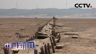 [中国新闻] 江西都昌:鄱阳湖水位走低 湖底古桥露真容   CCTV中文国际