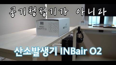 [언박싱] 공기청정기가 아닌 산소발생기? 이게 대체 무슨 기계지? INBair O2 언박싱!