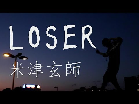 米津玄師『LOSER』cover by計畫通行