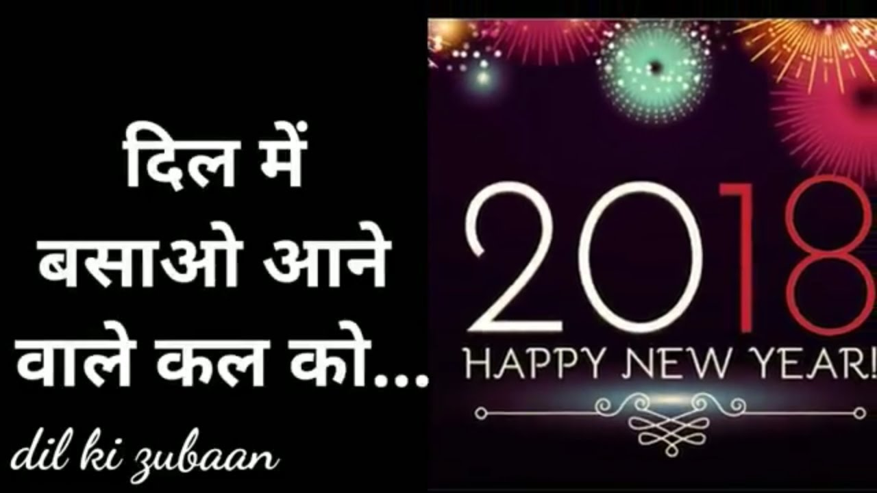 Happy New Year Ki Shayari 30