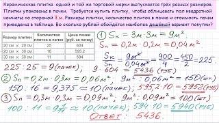 Задача 3 (В4) № 324192 ЕГЭ-2015 по математике. Урок 30