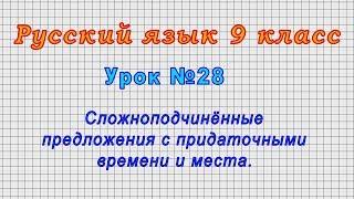 Русский язык 9 класс (Урок№28 - Сложноподчинённые предложения с придаточными времени и места.)