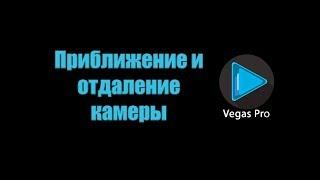 Приближение и отдаление камеры в видео. Урок 3. Sony Vegas
