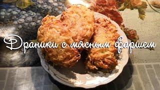Рецепт драников с мясным фаршем (Колдуны)