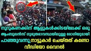 Kerala Peoples (india) reacts to Ambulance Sirens when on huge crowd !