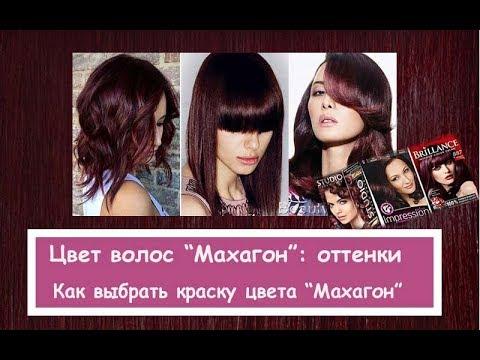 Цвет волос Махагон: оттенки, как выбрать краску