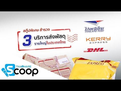 ลองส่งแก้วกาแฟ ผ่าน Thailand Post (ไปรษณีย์ไทย) Kerry Express และ DHL แก้วจะแตกหรือไม่ มาลุ้นกัน
