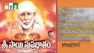 Shirdi Sai Baba Songs - Sri Sai Suprabhatam - JUKEBOX - BHAKTHI