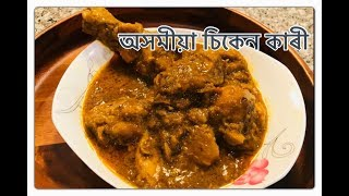 chicken curry assam