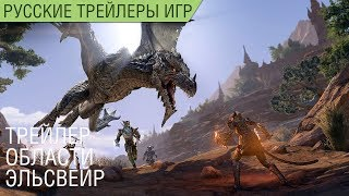 The Elder Scrolls Online — область Elsweyr - Геймплей - Русский трейлер