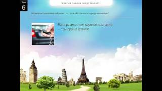 Бюджетные путешествия по Европе  Урок 6  Как взять в аренду автомобиль