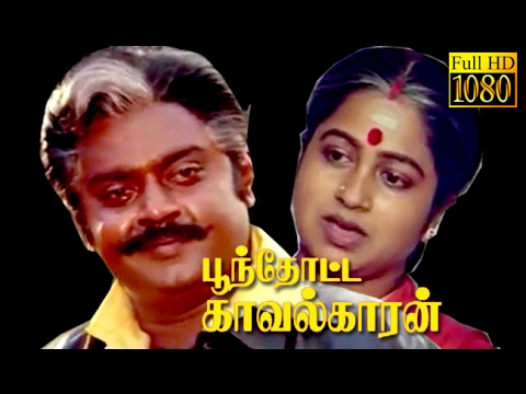 Superhit Movie HD   Poonthotta Kaavalkaaran   Vijayakanth,Radhika,Pandiyan,Ranjtha   Tamil Movie HD
