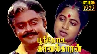Superhit Movie HD | Poonthotta Kaavalkaaran | Vijayakanth,Radhika,Pandiyan,Ranjtha | Tamil Movie HD