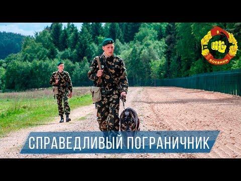 КРУТОЙ БОЕВИК - СПРАВЕДЛИВЫЙ ПОГРАНИЧНИК 2017 / Новый Русский боевик