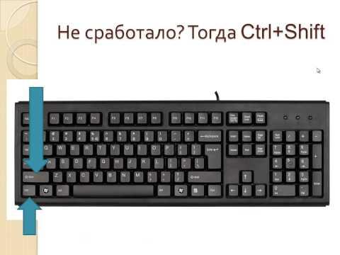 Переключение раскладки клавиатуры
