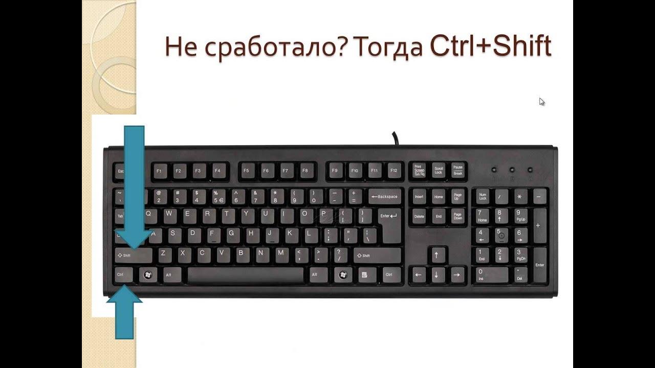 Как на компьютере сделать по английскому языку