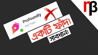 Profoundly is a Trap   stay away (দূরে থাকুন)!