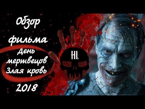 Обзор - рецензия на фильм ужасов День мертвецов Злая кровь 2018
