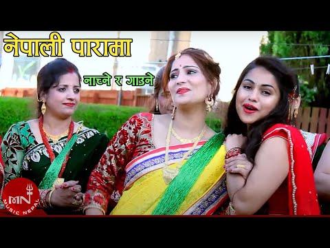 Nepali Paramai Teej Song 2015 From UK  नेपाली पारामा नाच्ने र गाउने HD