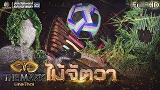 THE MASK LINE THAI | Group ไม้จัตวา | EP.14 | 24 ม.ค. 62 Full HD