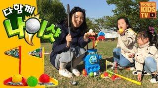 나이스샷! 엄마와 골프대결 l 타요 골프 대회를 시작합니다 kids VS mom golf battle l 타요 골프 놀이세트 kids golf toys