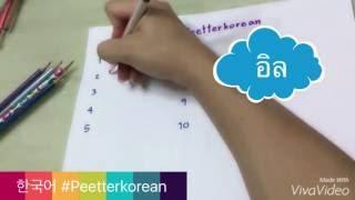 ภาษาเกาหลี EP.1 (ตัวเลข) #Peetterkorean