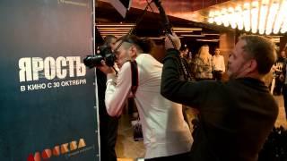 Московская премьера фильма Ярость