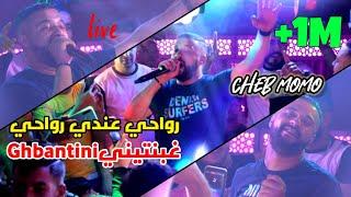 Cheb MoMo live 2021(رواحي عندي رواحي/Ghbantini غبنتيني) Avec Pachichi ®️ Exclusive 2021