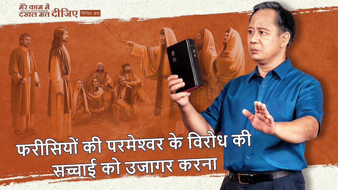 """Hindi Christian Movie """"मेरे काम में दखल मत दीजिए"""" अंश 5 : फरीसियों की परमेश्वर के विरोध की सच्चाई को उजागर करना"""