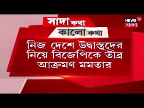 Sada Katha Kalo Katha   News18 Bangla Debate   July 31, 2018