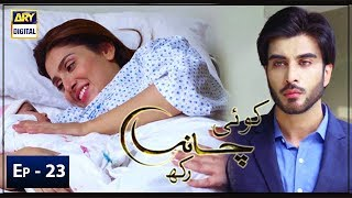 Koi Chand Rakh Episode 8 - 20th September 2018 - ARY Drama - imran abbas  - ayeza khan