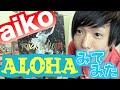 【ライブ見てみた】aiko「ROCKとALOHA」 やっべぇぞ!!