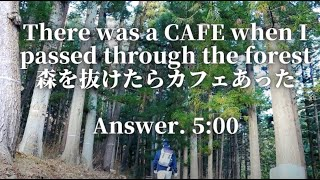 Cafe across the forest, Japan/この森の向こうにカフェ?|さとし Satoshi